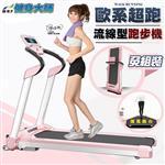 健身大師-<小巧>歐系超跑款APP程控免組裝AI智能跑步機
