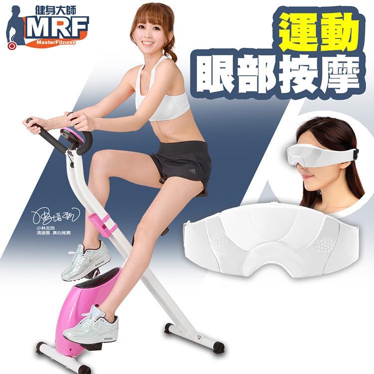 健身大師-MRF瘋世足極致運動套組