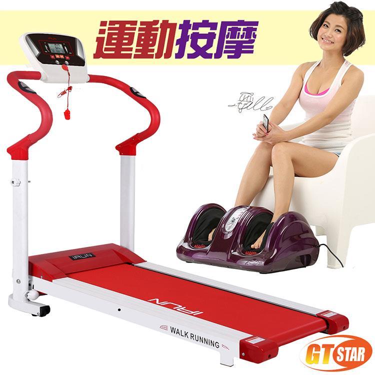 (GTSTAR) S曲線心跳電動跑步機版+溫熱型腿部按摩機(公路彎把)