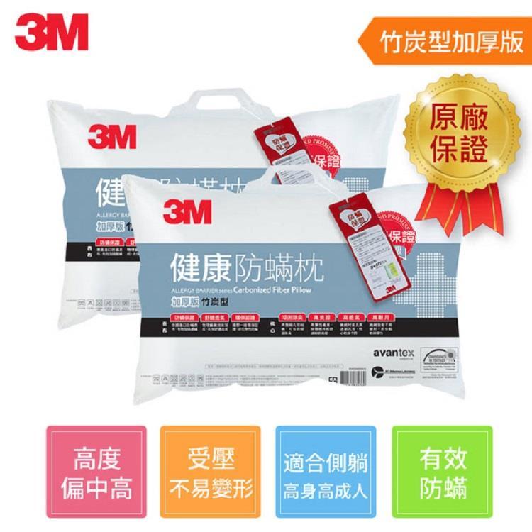 【3M】淨呼吸健康防蹣枕心-竹炭型(加厚版) 超值2入組
