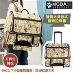 【摩達客寵物系列】雙肩大背包式寵物拉桿箱(迷彩色/拉背提三用/可拆卸拉桿拖板)(預購+現貨)