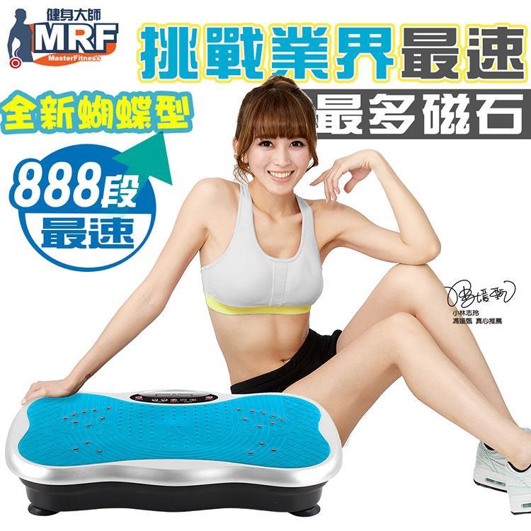 健身大師—S曲線名模Butterfly880↑段速魔力板 (抖抖機/摩力板/動動機)