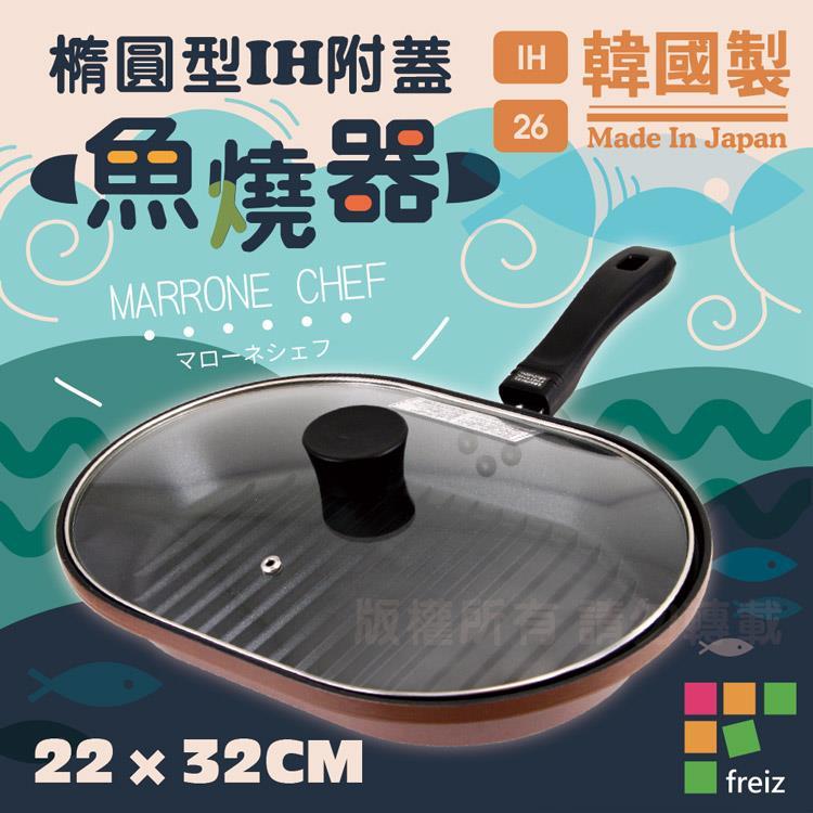 【和平Freiz】健康少油橢圓型附蓋魚燒煎鍋.燒烤肉煎鍋-32cm
