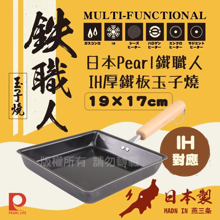 【日本Pearl Life】鐵職人IH鐵板玉子燒-19×17cm-日本製