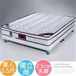 Yostyle 德蒙三線天絲棉乳膠獨立筒床墊-單人3.5尺