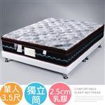 Yostyle 都爾三線涼感布乳膠獨立筒床墊-單人3.5尺