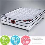 Yostyle 德蒙三線天絲棉乳膠獨立筒床墊-雙人5尺