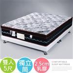 Yostyle 都爾三線涼感布乳膠獨立筒床墊-雙人5尺