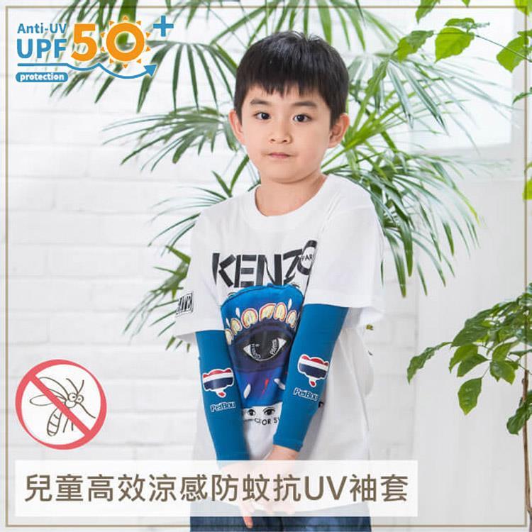 【虎兒寶】兒童高效涼感防蚊抗UV袖套-泰國象