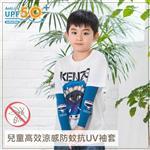 【 Babytiger虎兒寶 】兒童高效涼感防蚊抗UV袖套-泰國象