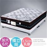 Yostyle 都爾三線涼感布乳膠獨立筒床墊-雙人加大6尺