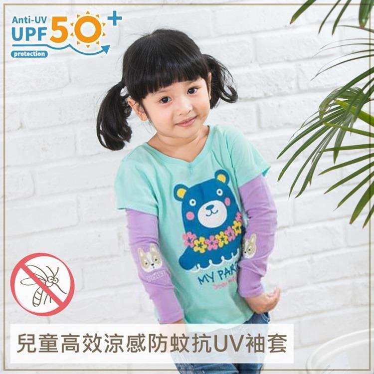 【虎兒寶】兒童高效涼感防蚊抗UV袖套-哈士奇