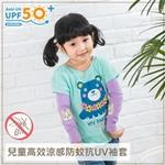 【 Babytiger虎兒寶 】兒童高效涼感防蚊抗UV袖套-哈士奇