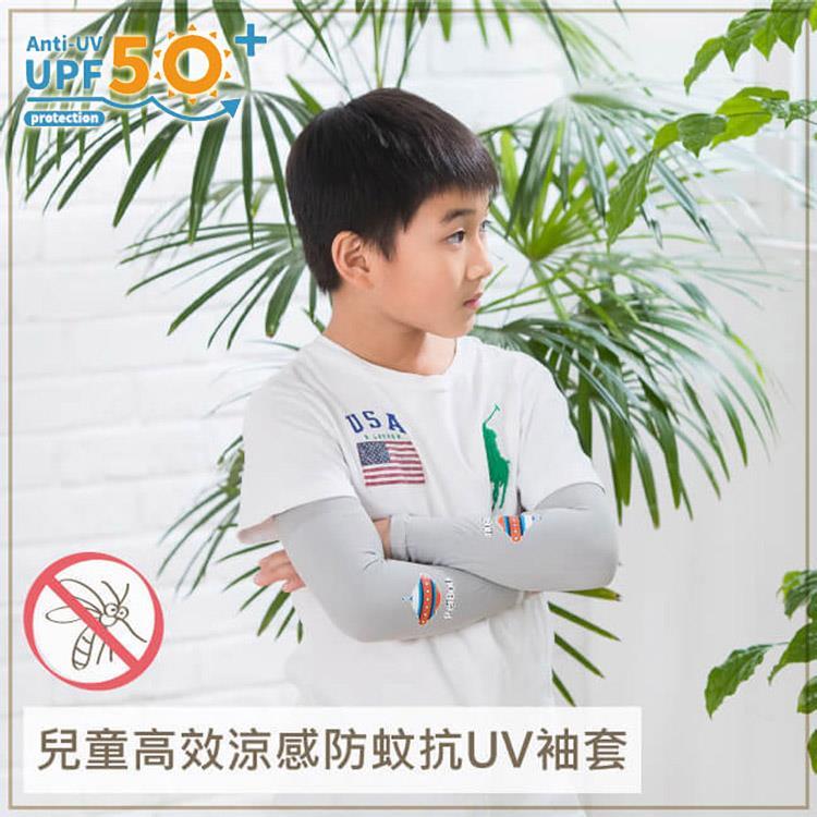 【虎兒寶】兒童高效涼感防蚊抗UV袖套-飛碟