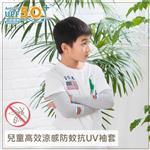 【 Babytiger虎兒寶 】兒童高效涼感防蚊抗UV袖套-飛碟