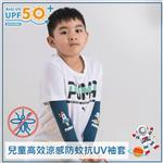【 Babytiger虎兒寶 】兒童高效涼感防蚊抗UV袖套-新太空人