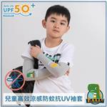 【 Babytiger虎兒寶 】兒童高效涼感防蚊抗UV袖套-小恐龍