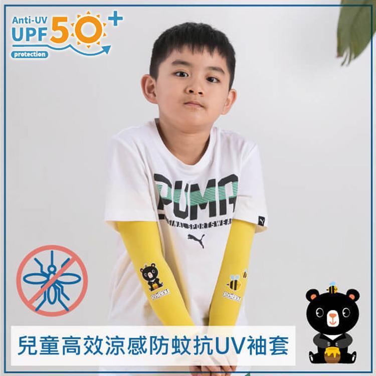 【 Babytiger虎兒寶 】兒童高效涼感防蚊抗UV袖套-貪吃熊