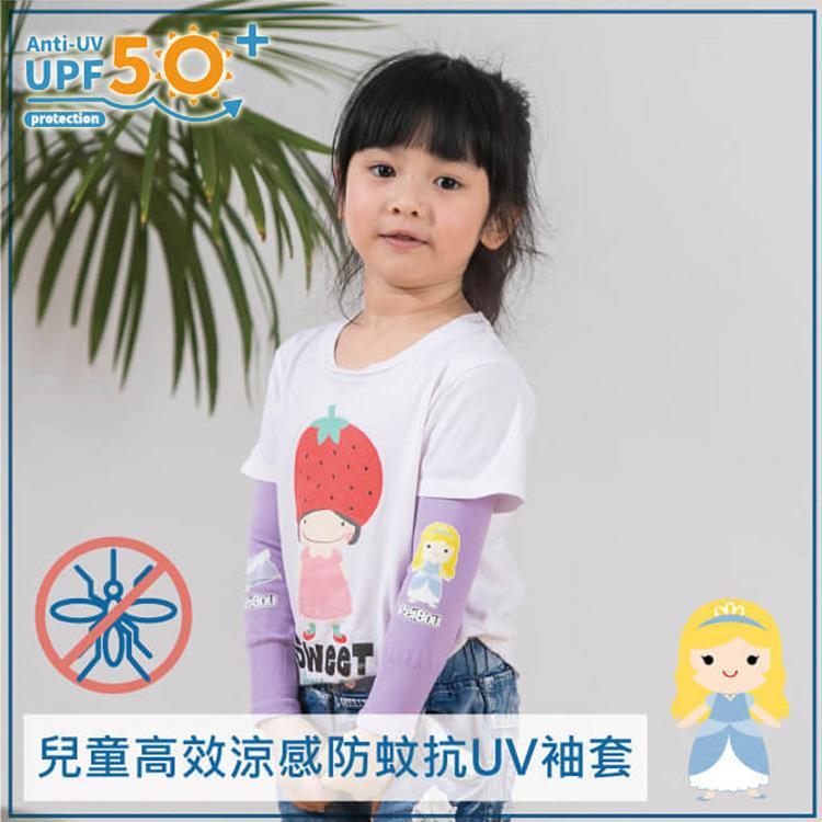 【虎兒寶】兒童高效涼感防蚊抗UV袖套-灰姑娘