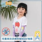 【 Babytiger虎兒寶 】兒童高效涼感防蚊抗UV袖套-灰姑娘