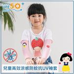 【 Babytiger虎兒寶 】兒童高效涼感防蚊抗UV袖套-白雪公主