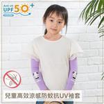 【 Babytiger虎兒寶 】兒童高效涼感防蚊抗UV袖套-小羊