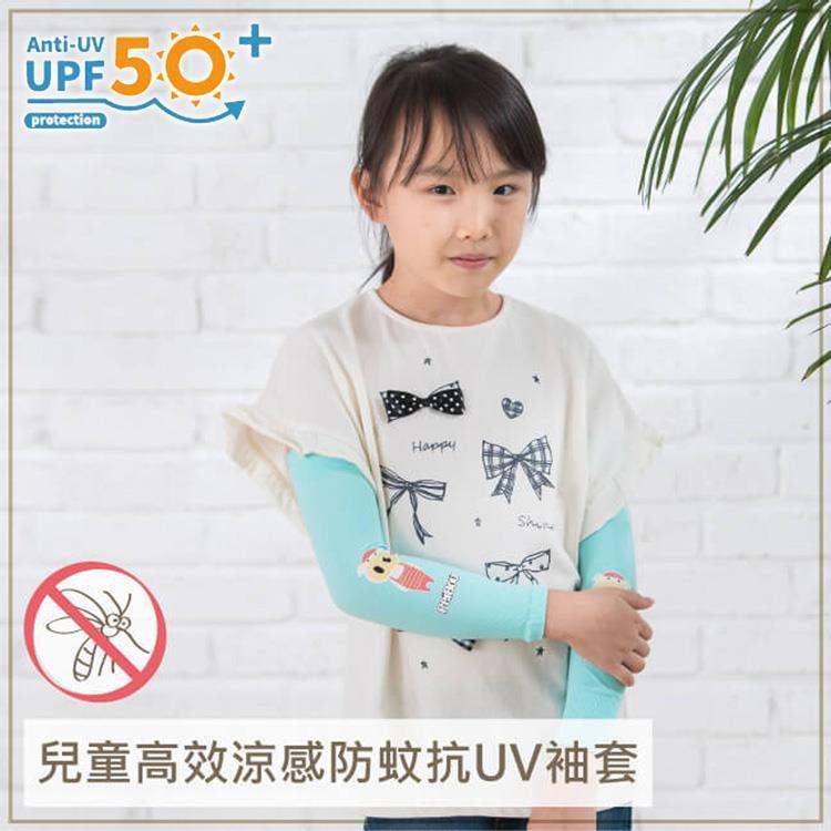 【虎兒寶】兒童高效涼感防蚊抗UV袖套-小豬