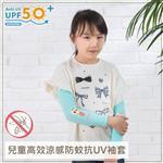【 Babytiger虎兒寶 】兒童高效涼感防蚊抗UV袖套-小豬