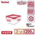 法國特福 K3010112 MasterSeal 玻璃保鮮盒 0.2L(3入組)