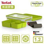 Tefal法國特福 MasterSeal 樂活系列無縫膠圈PP密封保鮮午餐盒 1.2L