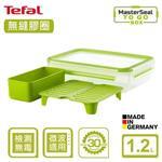 【法國特福Tefal】MasterSeal 樂活系列無縫膠圈PP密封保鮮早午餐盒 1.2L