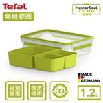 Tefal法國特福 MasterSeal 樂活系列無縫膠圈PP密封保鮮點心盒 1.2L