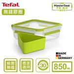 Tefal法國特福 MasterSeal 樂活系列無縫膠圈PP密封保鮮三明治盒 850ML方型