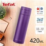 Tefal法國特福 MOBILITY Slim 不鏽鋼輕巧隨行真空保溫杯 420ML-藍莓紫