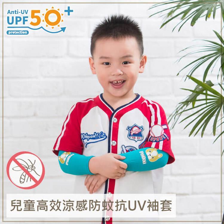 【虎兒寶】兒童高效涼感防蚊抗UV袖套-吉娃娃