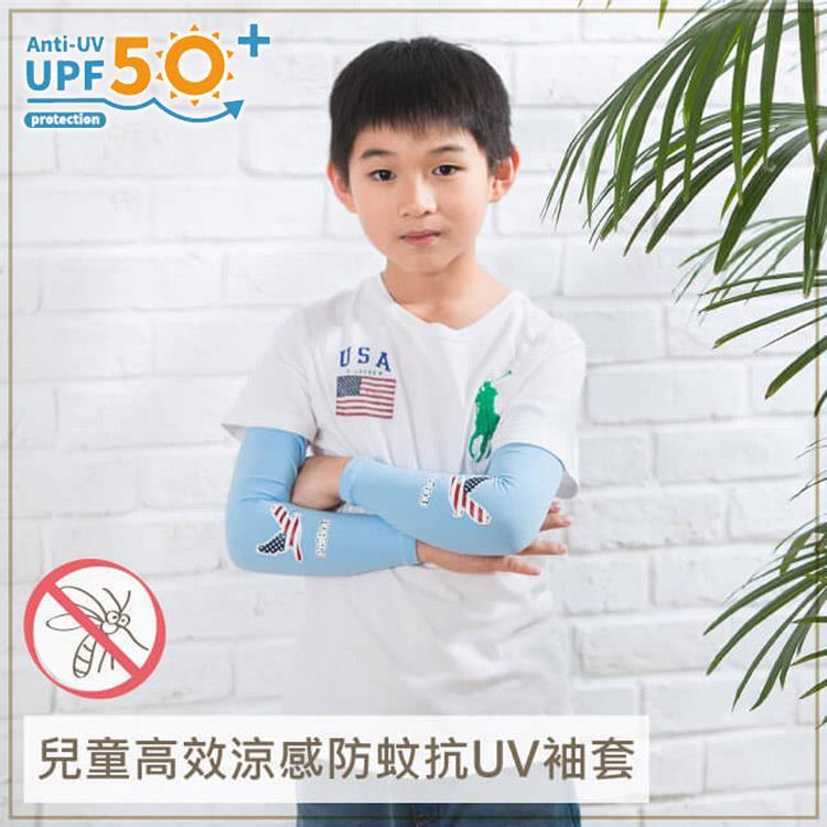 【虎兒寶】兒童高效涼感防蚊抗UV袖套-美國鷹