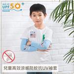 【 Babytiger虎兒寶 】兒童高效涼感防蚊抗UV袖套-美國鷹