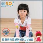 【 Babytiger虎兒寶 】兒童高效涼感防蚊抗UV袖套-小紅帽
