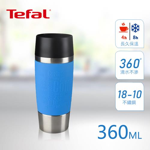 Tefal法國特福 Travel Mug 不鏽鋼隨行馬克保溫杯 360ML-晴空藍