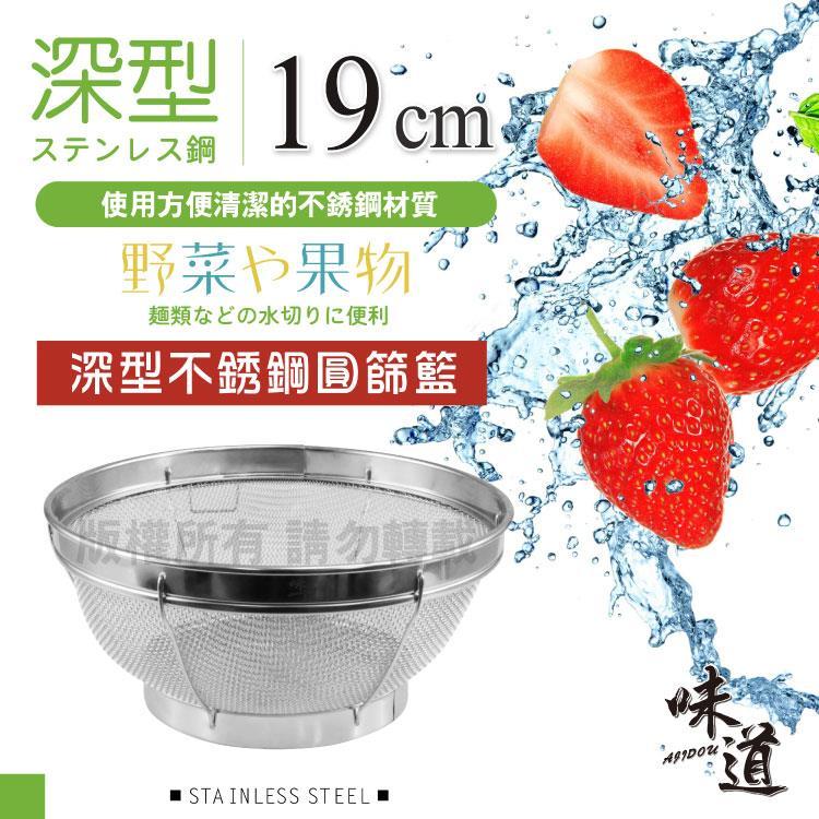 【AJIDOU味道】19cm味道Fresh深型不銹鋼圓篩籃.瀝水籃.洗菜籃