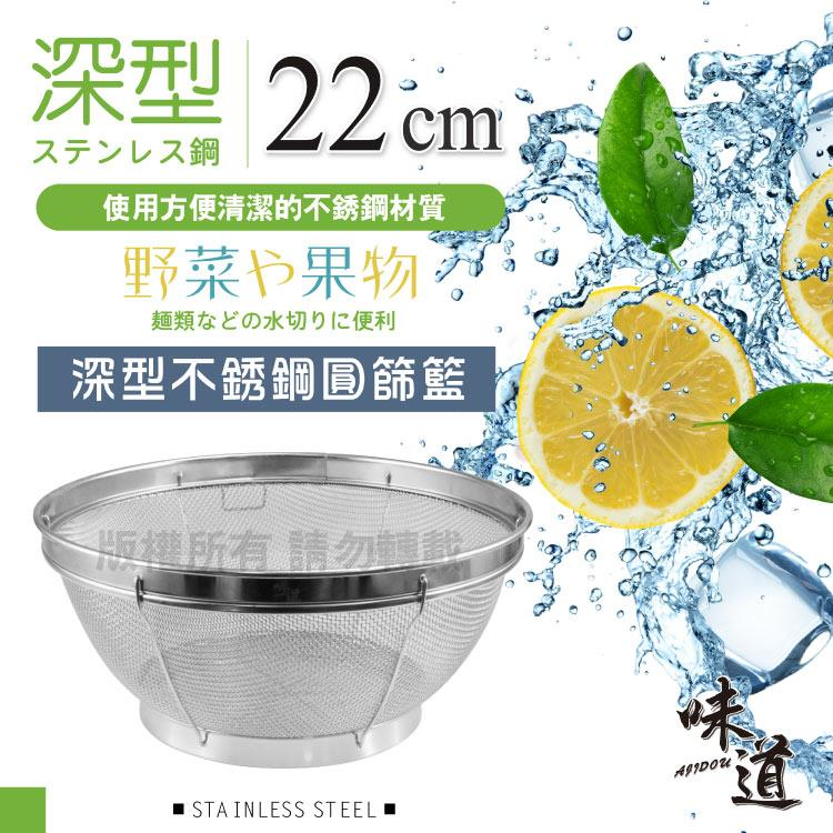 【AJIDOU味道】22cm味道Fresh深型不銹鋼圓篩籃.瀝水籃.洗菜籃