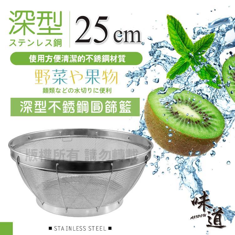 【AJIDOU味道】25cm味道Fresh深型不銹鋼圓篩籃.瀝水籃.洗菜籃