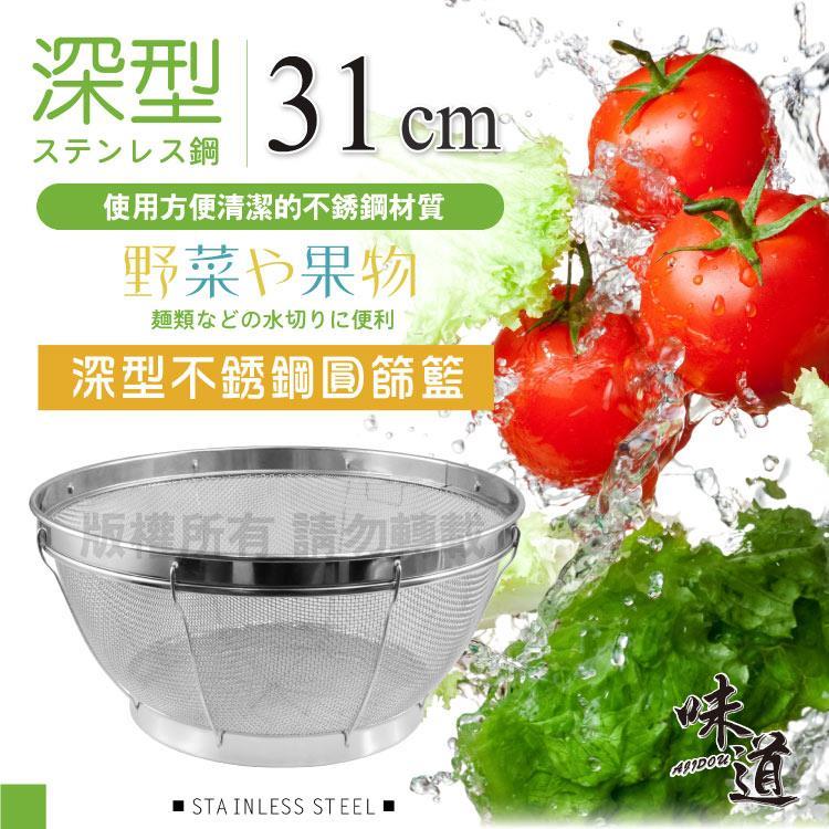【AJIDOU味道】31cm味道Fresh深型不銹鋼圓篩籃.瀝水籃.洗菜籃