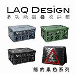 LAQ DESiGN 車用居家三角警示燈多功能折疊式收納箱-素色款-軍綠色