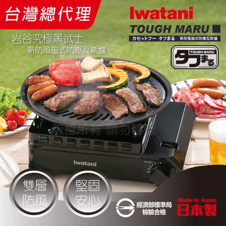 【日本Iwatani】岩谷戶外防風究極黑武士磁式瓦斯爐-日本製附外盒CB-ODX-1
