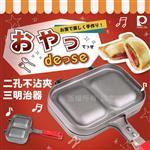 【Pearl Life】點心DE&SE二孔不沾夾烤三明治器-紅色-韓國製