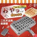 【Pearl Life】點心DE&SE二孔不沾夾烤鬆餅器-紅色-韓國製