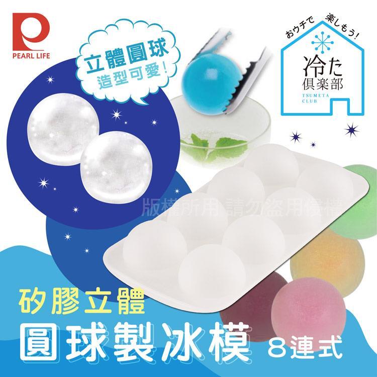 【Pearl Life】日本涼夏俱樂部矽膠立體製冰模-圓球8連式