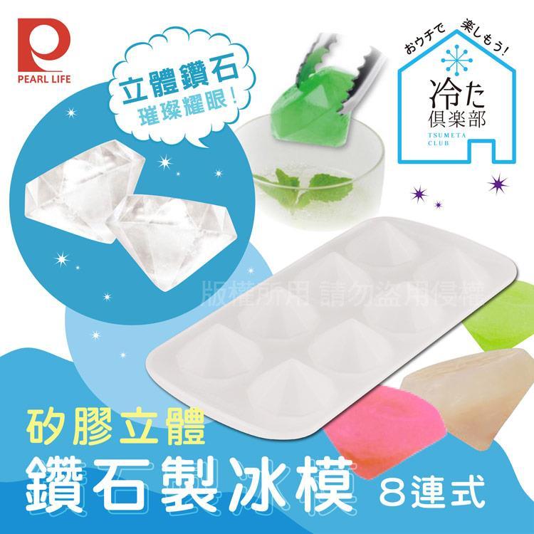 【Pearl Life】日本涼夏俱樂部矽膠立體製冰模-鑽石8連式