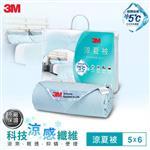 【3M】瞬涼5度可水洗涼夏被-星空藍(5x6) 7100155913